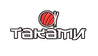 Таками